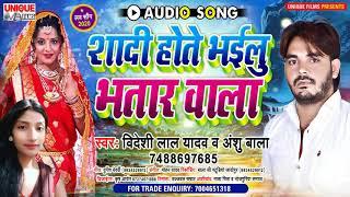 #Latest Bhojpuri Comedy Song 2020    Shadi Hote Bhailu Bhatar Wala    Bideshi Lal Yadav , Anshu Bala