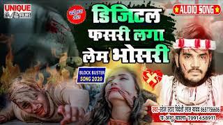 #Bewafai_Song_2020 - Digital Fasari Laga Lem Bhosari   Bideshi Lal Yadav , Anshu Bala   डिजिटल फसरी