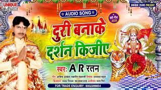 #Latest Bhojpuri Devi Song 2020   दुरी बनाके दर्शन कीजिये   Duri Banake Darshan Kijiye   Ar Ratan  