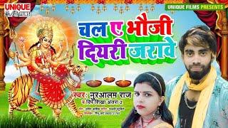 #New Bhojpuri Devi Geet 2020 | Chala A Bhauji Diyari Jarawe | Noor Alam Raj , Deep Sikha Antra 2 |