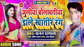 #होली नया सांग 2021 - #जूलिया बोलावतिया डाले खातिर रंग   #Dhanan Dhamal   Holi song 2021