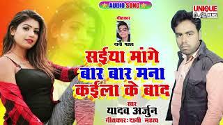 सईया मांगे बार बार मना कईला के बाद // Saiya Mange Bar Bar Mana Kayila Ke Bad // #Yadav_Arjun_Song