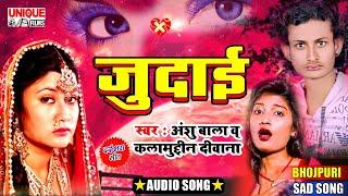 #Anshu_Bala_Bewafai Viral Bhojpuri Song 2021 - #Judai   Kalamuddin Diwana   Unique Films Bhojpuri