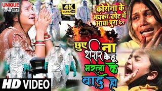 Video    सच्ची घटना पर आया वीडियो    छुवे ना शरीर केहू मरला के बाद हो    Vaibhav Nishant & Uma Umang
