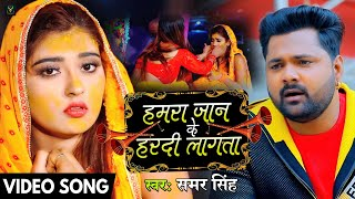 हमरा जान के हरदी लागता | Samar Singh | Hamara Jaan Ke Haradi Lagata | New Bhojpuri Sad Songs 2021
