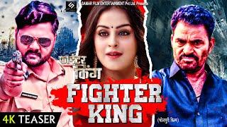 FIGHTER KING | Teaser | Samar Singh, Sayaji Shinde, Yamini Singh, Akanksha Dubey | Bhojpuri Movie