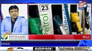 HYDERABAD NEWS EXPRESS | Hyderabad Mein Petrol Price Hua 100 Rupay | SACH NEWS |