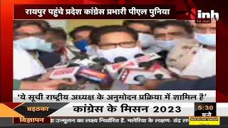 Chhattisgarh News || Congress Incharge PL Punia पहुंचे Raipur, मीडिया से की बातचीत