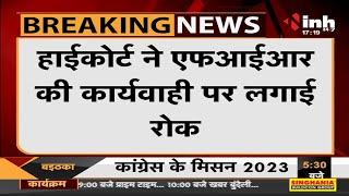 Chhattisgarh News || CCOVID Toolkit Case, Former CM Dr. Raman Singh और Sambit Patra को बड़ी राहत
