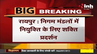 Chhattisgarh News || Congress Incharge PL Punia पहुंचे Raipur, होटल में लगी कांग्रेसियों की भीड़