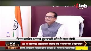 Madhya Pradesh News || CM Shivraj Singh Chouhan ने कहा- COVID में अनाथ हुए बच्चों की मदद करेगी सरकार