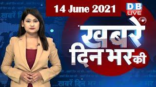 din bhar ki khabar | news of the day, hindi news india |top news|latest news |pashupati paras#DBLIVE