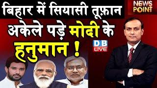 Bihar में सियासी तूफ़ान | अकेले पड़े मोदी के हनुमान Chirag Paswan | Pashupati Paras |  | db live news