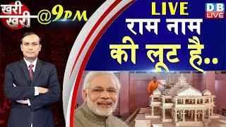 राम नाम की लूट है.. | Ram Mandir Land Deal | Ram Janmbhoomi Trust | dblive Khari-Khari | #DBLIVE