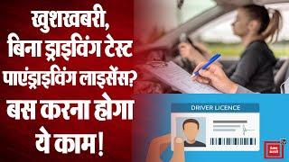 RTO के चक्कर लगाने से छुटकारा, पाएं Driving License !
