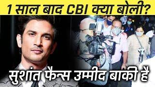 Sushant Singh Rajput Ko 1 Saal Pura Hone Par CBI Ne Investigation Par Kya Kaha?