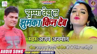 2020 अजय अनमोल हिट सांग || Chumma Debu Ta Jhumka Kin Deb || चुम्मा देबू त झुमका किन देब