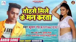 तोहसे मिले के मन करता है | Kumar Dev | Tohase Mile Ke Maan Karta Hai | New Bhojpuri Song 2020