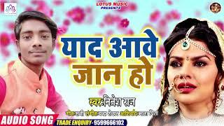 #Nitesh_Raj - का सबसे दर्द भरा गीत - याद आवे जान हो   Yaad Aawe Jaan Ho   New Bhojpuri Song 2020