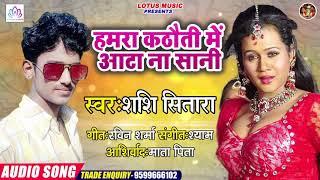 हमरा कठौती में आटा ना सानी   Shashi Sitara   Hamara Kathauti Me Aata Na Sani- New Bhojpuri Song 2020