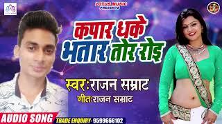 कपार धके भतार तोर रोई | Rajan Samrat | Kapar dhake Bhatar tor Roi | New Bhojpuri Super Hit Song 2020