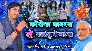 Corona Virus Se Bachaitu Ye Maiya   Birendra Singh Kushwaha, Veeru का New Song Covid19 Virus PM Modi