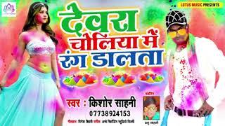 चोली फार होली Song - देवरा चोलिया में रंग डालता - Dewara Choliya Me Rang Dalata - Kishore Sahani