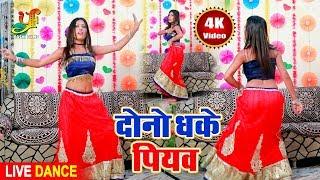 #VIDEO - #LIVE DANCE | दोनो धके पियब | Sumit Lal Yadav का Superhit VIDEO SONG | Hd Video Song 2020