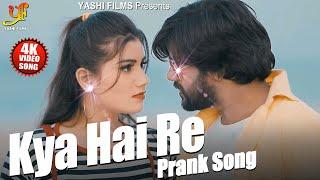 #Video Kya Hai Re | New Hindi Prank Song 2020 | Kishan Goswami & Alka Jha Kya Hai Re { क्या हैं रे }