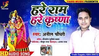#HARE RAMA HARE KRISHNA {Anil Chaudhary} VERY BEAUTIFUL - POPULAR KRISHNA BHAJANS - 2020