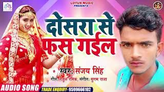 2020 संजय सिंह का सबसे टॉप सांग    Dosara Se Fas Gail    दोसरा से फास गईल    Latest Bhojpuri Song