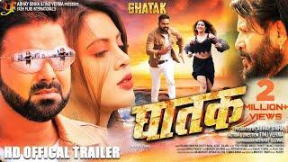 GHATAK ( घातक ) - OFFICAL TRAILER | PAWAN SINGH, SAHAR AFSHA | BLOCKBUSTER BHOJPURI FILM 2020