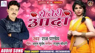 Raj Pandey का Superhit Sad Song 2020 - ये तेरी अदा - Ye Teri Adaa