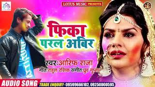 Holi का ऐसा दर्द भरा गाना नहीं होंगे - फीका परल अबीर - Phika Paral Abir - Aarif Raja
