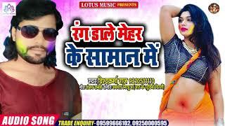 रंग डाले मेहर के सामान में - Vishwakarma Raj का सुपरहिट होली गीत - Rang Dale Mehar Ke Saman Me