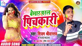 Holi 2020 का धासु गीत 2020 - बेमार परल पिचकारी - Bemar Paral Pichkari - Shivam Sriwastav