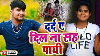 #VIDEO   Darde Dil Na Sah Pai दर्द ए दिल ना सह पायी   Bhojpuri Bewafayi Song 2020