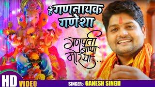 #Video - हे गणनायक गणेशा | He Gannayak Ganesha | Ganesh Singh | Ganpati Song 2020