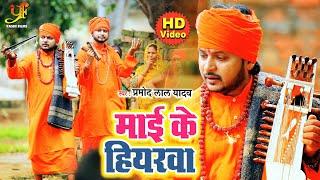 Jogi Bhajan 2020   माई के हियरवा   जिसे सुनके आप 100% रो देंगे   Pramod Lal Yadav   Madhur Jogi Geet