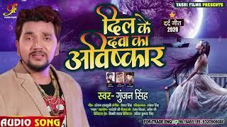 #Gunjan_Singh   Dil Ke Dawa Ka Awishkar   #गुंजन_सिंह का #बेवफाई गाना   Bhojpuri Sad Song 2020
