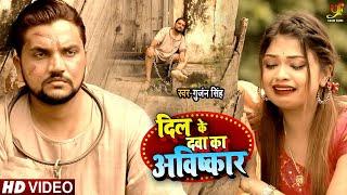 #VIDEO   #Gunjan_Singh   Dil Ke Dawa Ka Awishkar   #गुंजन_सिंह का #बेवफाई गाना   Bhojpuri Sad Song