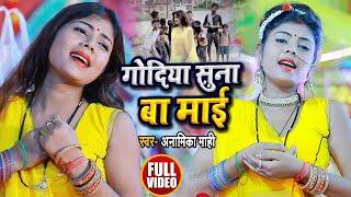 #VIDEO   गोदिया सुना बा माई   Anamika Mahi का भोजपुरी Devi Geet   Bhojpuri Navratri Song 2020