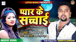 सच्चे प्यार करने वाले गीत को जरूर सुने | प्यार के सच्चाई | Nirbhay Tiwari | Bhojpuri Sad Song 2020