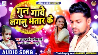 गुन गावे लगलु भतार के | #Karan Sharma | Bhojpuri Song 2020 | Anisha Varma | Gun Gawe Laglu Bhatar Ke