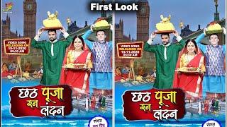 First International Chhath Puja Song | Chhath Puja In London | छठ पूजा  इन लंदन  | First Look