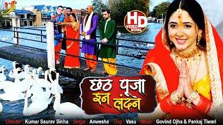 First International Chhath Puja Song || Chhath Puja in London || छठ पूजा इन लंदन || Yashi Films