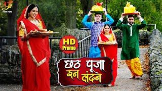 Aa Raha Hai First International Chhath Puja Song | Chhath Puja in London Promo