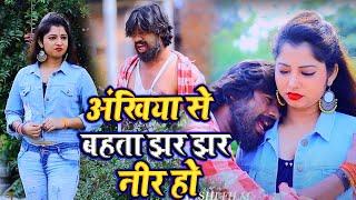 #VIDEO   Ankhiyan Se Bahta Jhar Jhar Nir Ho   Amit Sai   अंखिया से बहे झर झर नीर हो   Bhojpuri Song