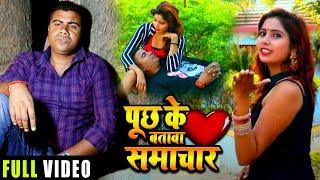 HD VIDEO   पूछ के बतावा समाचार   Suman Yadav   Puchh Ke Batawa Samachar   Bhojpuri Song 2020