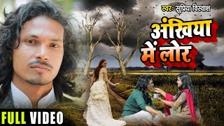 #VIDEO | अंखियामें लोर | Supriya Vishwas | Ankhiya Mein Lor | New Bhojpuri Sad Song 2021